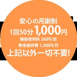 授業料は月謝制 1回1000円 機器使用料200円/回 教室維持費1200円