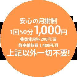 授業料は月謝制 1回1000円 機器使用料200円/回 教室維持費1400円